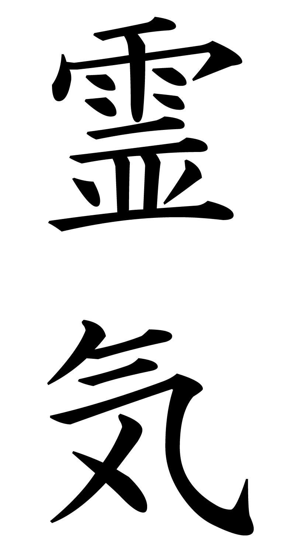 Reiki symbols sacred and secret reiki healing energy reiki biocorpaavc Image collections